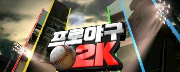 职业棒球2K韩服