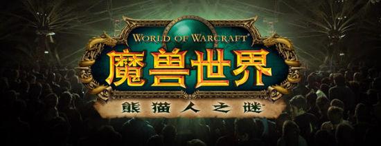 魔兽世界欧服