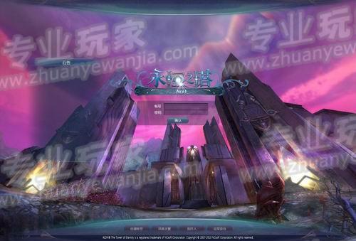 盛大今日首度释出《永恒之塔》2.0新版本中文版截图