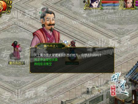 游戏界面显示经过重新设计调整,将新增地图指引图标,新增npc对话框处n