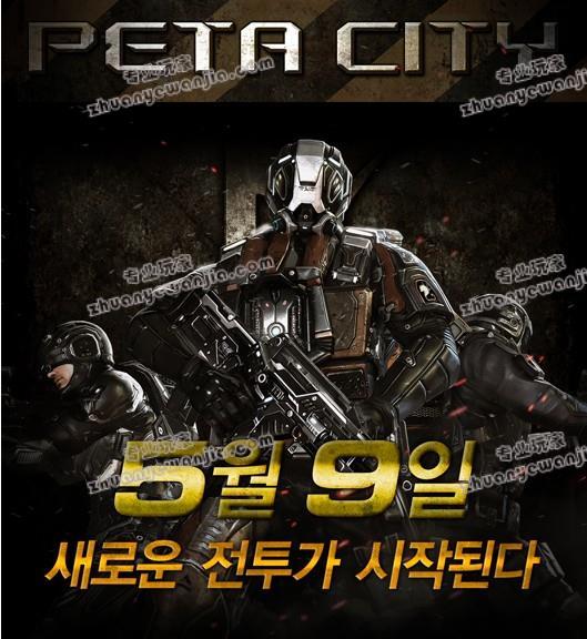 韩国MVERT公司宣布FPS次世代新作《PETACITY》官网开放,并于5月9日下午5点(韩国时间)开启封测。专业玩家网为网游工作室提供最新的外服游戏资讯,是网游工作室,学习、交流首选门户网站! 在这次封测中会体验到多种枪支带来的激烈打击感,在封测期间以登录游戏的玩家为对象,赠送只有这次封测才可以获得得限量版《PETACITY》纪念品和游戏道具等。 《PETACITY》以2027年在荒废的地球中安放新能量源'PETAELLIMAN'而展开近未来都市战为背景,游戏不仅拥有一般FPS的