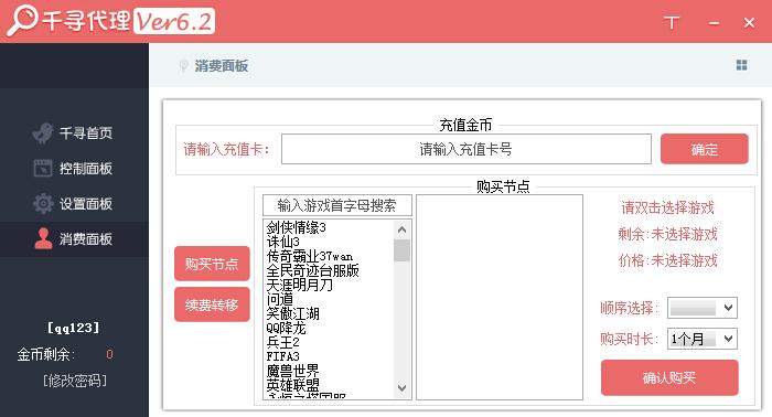 千寻IP防封软件