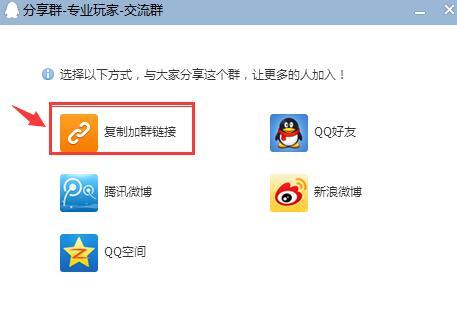 QQ群加群链接的获取方法
