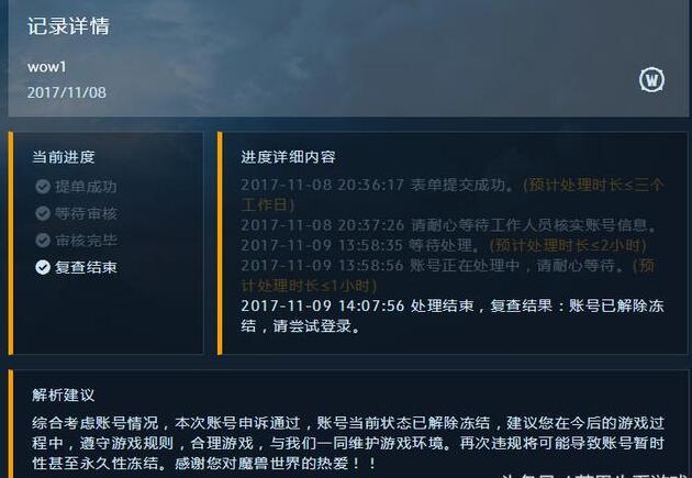 魔兽账号被封五年解封无望  五年后随便解封就成功了