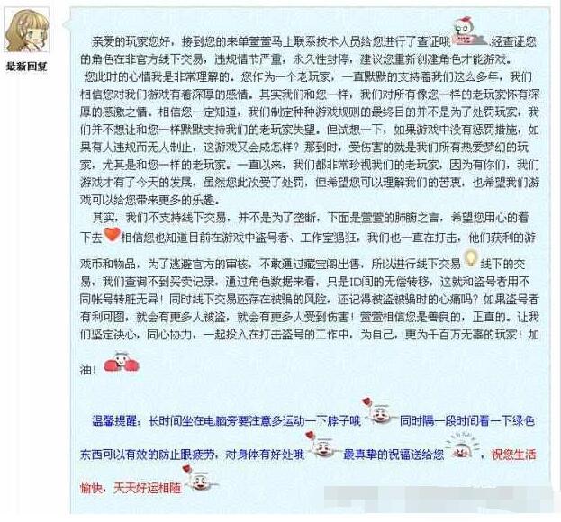 《梦幻西游》被封后 时隔8年解封还得交6000点卡才行