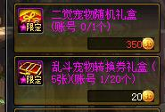 DNF长达20天的BUG 乱斗游戏的简单计算别浪费时间了