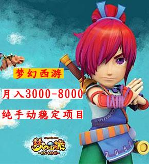 梦幻西游 月入5000-8000 纯手动稳定项目