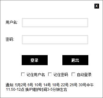 天梭动态VPN 单窗口单IP
