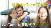 超越Steam, WeGame还差的太远!