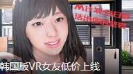 :韩国版VR女友低价上线