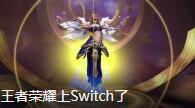《王者荣耀》登陆Switch