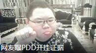 网友曝疑似PDD开挂视频