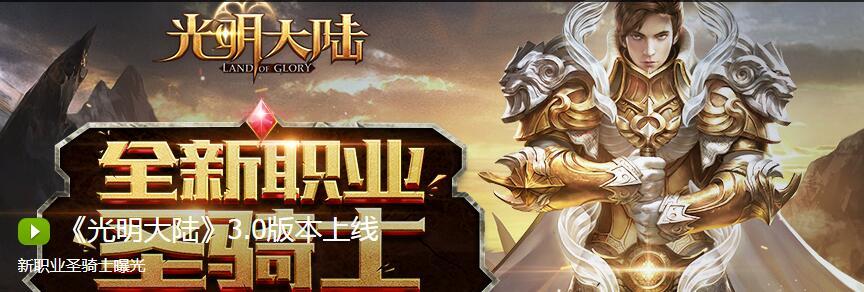 《光明大陆》3.0版本上线 新职业圣骑士曝光