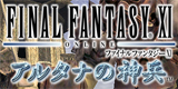 最终幻想XI日服