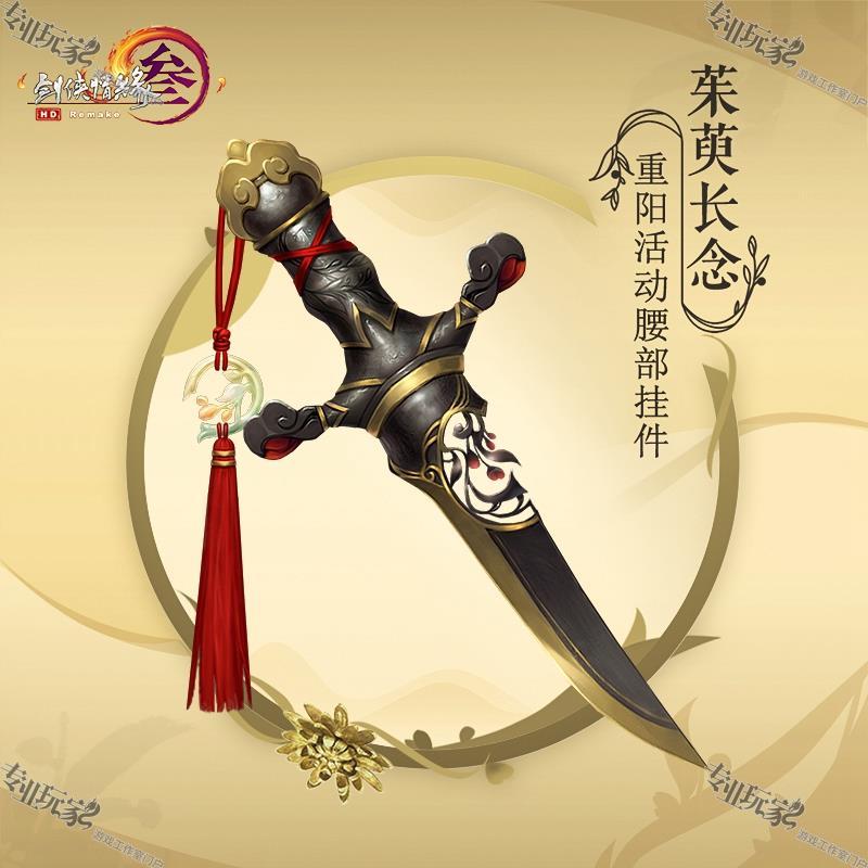 """劍網三也搞錦鯉活動""""大唐錦鯉""""會是你么?"""