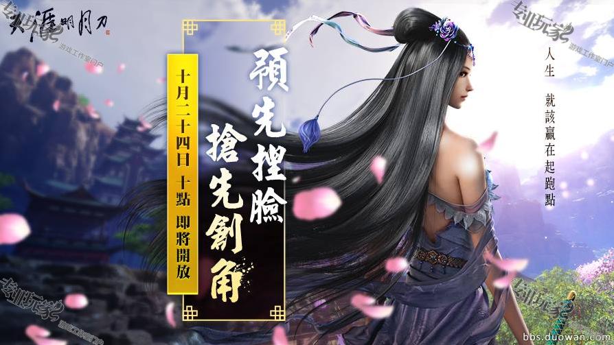 天涯明月刀OL台服10月24日正式开放公测下载
