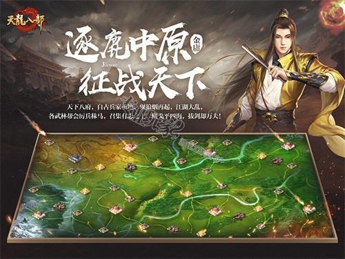 《天龙八部手游》推出30V30城池攻防战玩法
