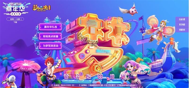 12月8日梦幻西游2018年嘉年华庆典广州开启