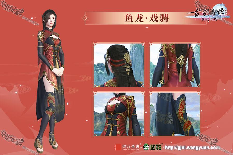 古剑奇谭OL新春外观再添一件 鱼龙•戏骋外装