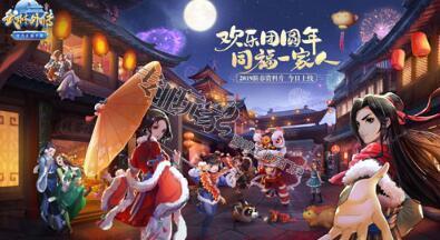 《武林外传手游》新春资料片在昨日已经上线 新春新装