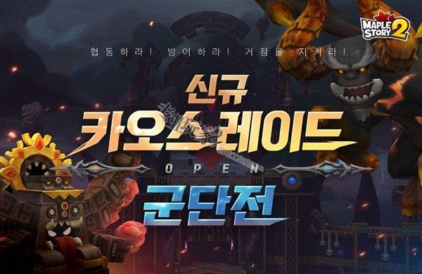 韩服《冒险岛2》又进行了更新 军团战最多支持10人入场