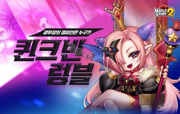 冒险岛2韩服更新最新副本 女王副本强势来袭
