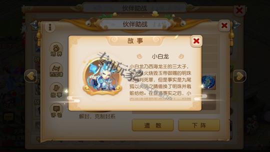 《梦幻西游》手游推出了新的系统——全新伙伴助战系统