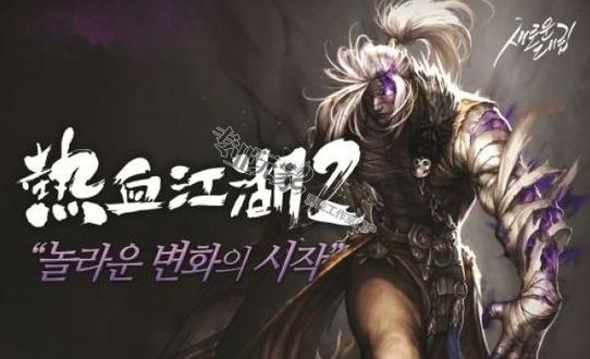 游戏工作室:韩服《热血江湖》2 终于等到你~