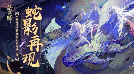 《阴阳师》八岐大蛇剧情挑战来袭 不同视角下的故事描述