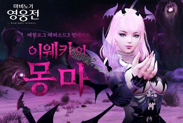 洛奇英雄传韩服出了一个超性感的女boss 副本都不忍心打了
