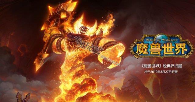 《魔兽世界》怀旧服终于不跳票了 官方宣布今年8月24日正式开服
