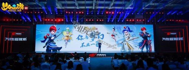 《梦幻西游3D》暑假确定将会开启全平台删档测试