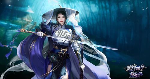 """《诛仙3》推出全新版本""""岚锋破空""""新职业惊岚横扫三界"""