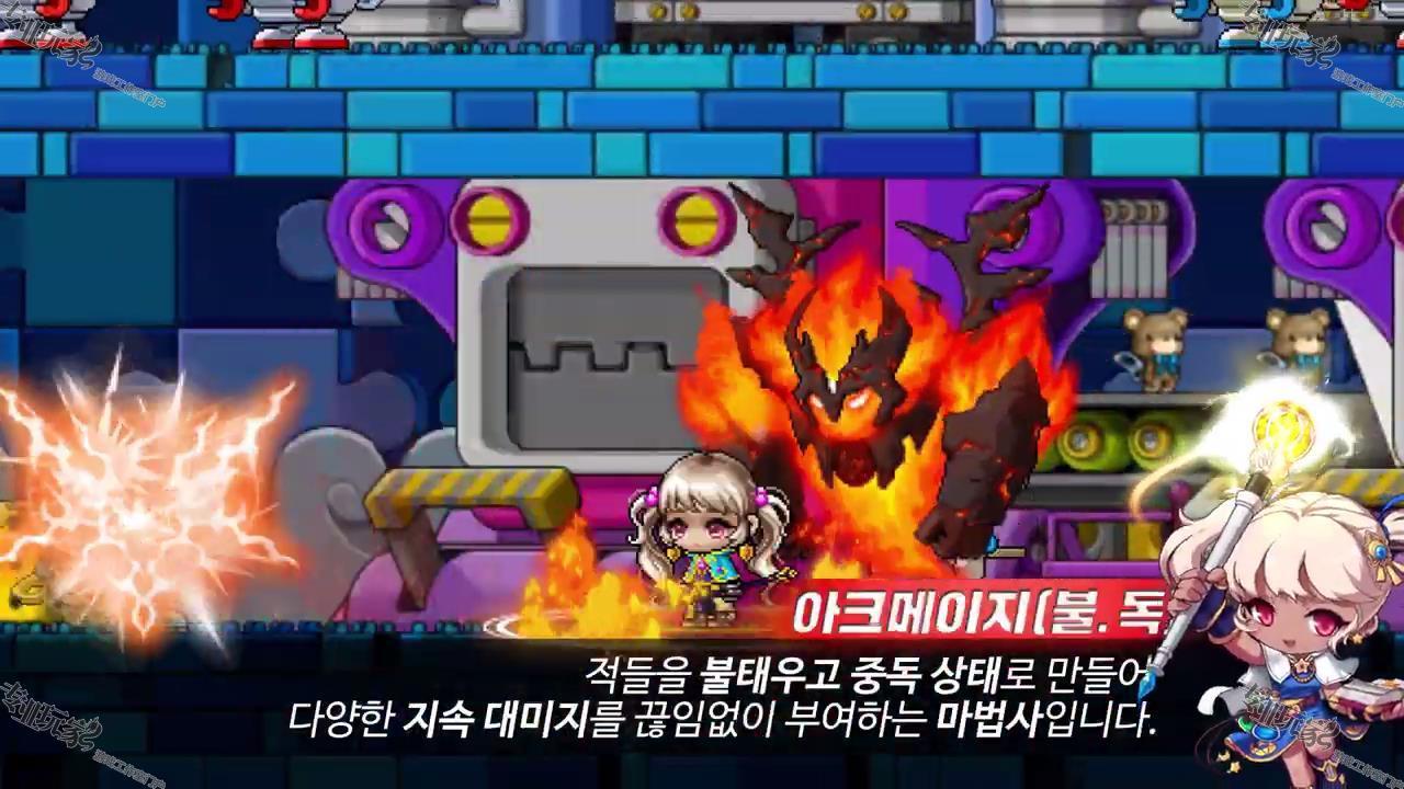 《冒险岛M》首次公布火毒魔导师详细内容 可以火烧敌人
