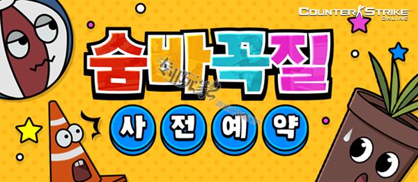 """反恐精英OL韩服更新""""捉迷藏""""模式预约 超刺激的新玩法"""