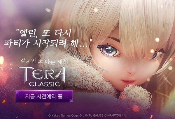 MMORPG手游《TERA Classic》开启预注册 内容大部分移植端游