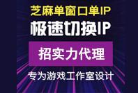 芝麻单窗口单IP软件 极速切换IP 游戏挂机宝 一机多IP 专为游戏工作室设计