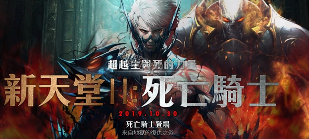 《新天堂 2》亚丁服务器将在 10 月 30 日推出全新职业「死亡骑士」