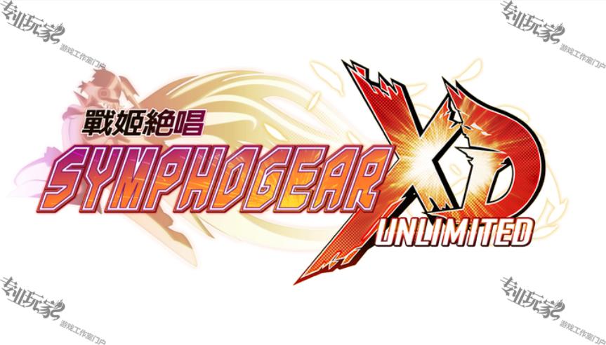 RPG《战姬绝唱 SYMPHOGEAR XD UNLIMITED》(iOS/Android)国际版已于双平台商店开始事前登录