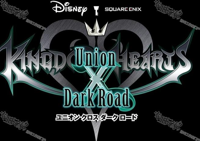 《王国之心》手机新作《黑暗之路》将与《Union χ》合併 以同时营运的形式进行游戏翻新