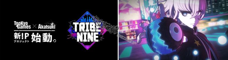 Akatsuki 宣布,将携手《枪弹辩驳》系列的制作人小高和刚,共同推出全新 IP 企划《TRIBE NINE》