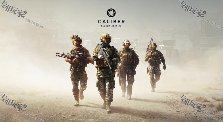 由 Wargaming 与 1C 合作的在线游戏《鬼魅部队 Caliber》今日宣布即将于近期在欧洲展开封闭测试
