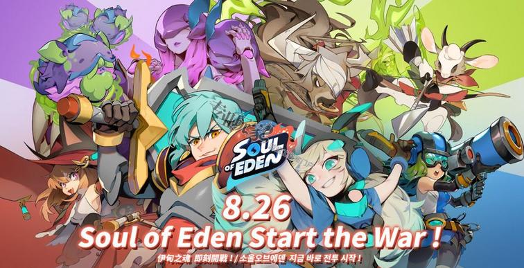 雷亚游戏旗下最新手机游戏《Soul of Eden 伊甸之魂》近日宣布,确认将于 2020 年 8 月 26 日推出