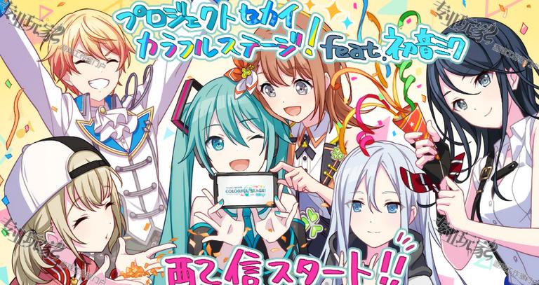 由 SEGA Games、Craft Egg、Crypton Future Media 合力开发的手机游戏新作《世界计划 彩色舞台 feat. 初音未来(暂译,プロジェクトセカイ カラフルステージ! feat. 初音ミク)》(iOS/Android)今日正式于日本推出